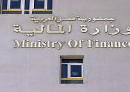 المالية تطرح أذون خزانة بقيمة 5ر6 مليار جنيه