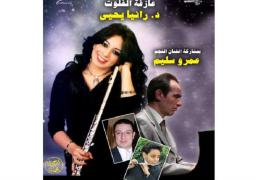 """""""التنمية الثقافية"""" يستضيف عازفة الفلوت رانيا يحيى 24 مايو"""