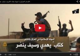 """بالفيديو : """" داعش """" تعلن النفير العام لـ """" غزوة بغداد الكبرى """""""