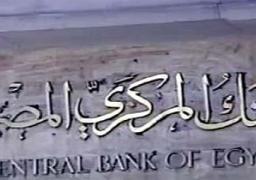 البنك المركزى يقرر تعطيل العمل بالبنوك يوم الأربعاء القادم