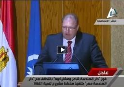 كلمة المدير الإقليمي للبنك الدولي وإستشاري هيئة قناة السويس لمتابعة أعمال التحالف الفائز