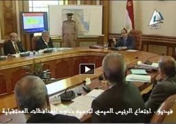 اجتماع الرئيس السيسي لترسيم حدود المحافظات المستقبلية