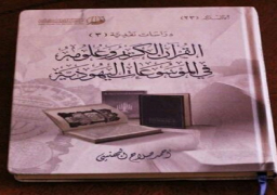 """صدور كتاب بعنوان """"القرآن الكريم وعلومه في الموسوعات اليهودية"""""""