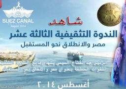 """بالفيديو : الرئيس عبد الفتاح السيسي يشهد الندوة التثقيفية للقوات المسلحة """"مصروالإنطلاق نحو المستقبل"""""""