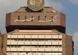 بنك مصر: استمرار العمل حتى 6 مساء للاقبال على شراء شهادت قناة السويس