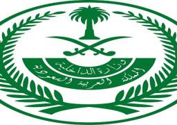 الداخلية السعودية: سنواجه بحزم أي أفعال تبث الفرقة