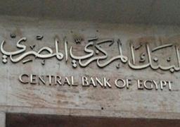 البنك المركزى يطرح 6 مليارات جنيه أذون خزانة