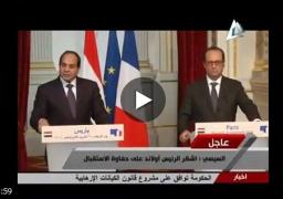 مؤتمر صحفي للرئيس عبد الفتاح السيسي ونظيرة الفرنسي