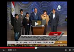 كلمة الرئيس عبد الفتاح السيسي في الاحتفال بعيد الشرطة