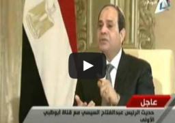 فيديو : لقاء الرئيس عبد الفتاح السيسي مع قناة أبو ظبي