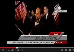 لحظة وصول السيسى إلى الرياض لتقديم العزاء فى وفاة الملك عبد الله بن عبد العزيز