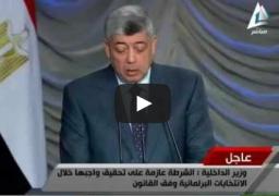 وزير الداخلية: قطعنا شوطا كبيرا فى حربنا ضد الإرهاب بالتنسيق مع الجيش