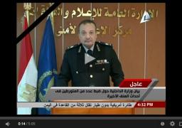 بالفيديو : بيان وزارة الداخلية حول ضبط عدد من المتورطين في أحداث عنف ذكري ثورة 25 يناير