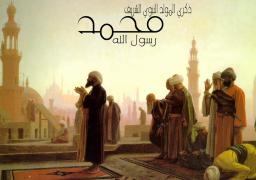 المسلمون يحتفلون اليوم بعيد المولد النبوي الشريف وكل عام وأنتم بخير