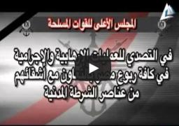 بالفيديو : بيان المجلس الاعلى للقوات المسلحة بعد الاجتماع مع الرئيس السيسى وقرار جمهورى