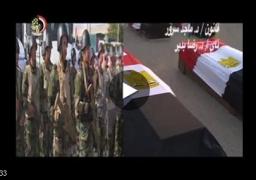 """بالفيديو.. """"الدفاع"""" تُهْدِي شهداء سيناء أغنية """"فاكرك يا صاحبي"""" على موقعها الإلكتروني"""