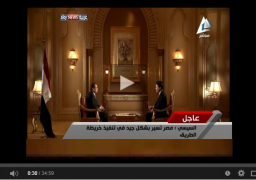 لقاء الرئيس عبد الفتاح السيسي مع قناة سكاي نيوز