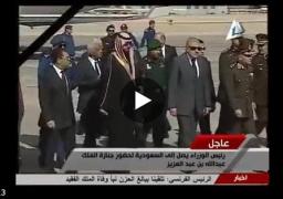 وصول محلب إلى السعودية لحضور جنازة الملك عبدالله