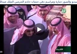 بالفيديو والصور جنازة ومراسم دفن جثمان خادم الحرمين الملك عبدالله بن عبدالعزيز