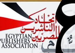 """""""اتحاد الناشرين"""" يوجه إنذارًا قضائيًا لشركة سعودية لعدم التزامها بالتعاقدات المالية مع الدور المصرية"""