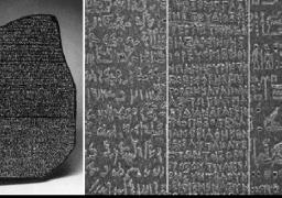 """""""الآثار"""": اكتشاف لوحة من الحجر الجيري تحمل كتابة تضاهي حجر رشيد"""