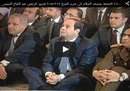 بالفيديو :السيسي يؤدي شعائر صلاة الجمعة في مسجد السلام بشرم الشيخ بحضور محلب وعدد من الوزراء وكبار الشخصيات