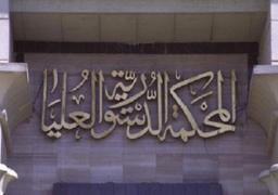 المحكمة الدستورية: بطلان منع مزدوج الجنسية من الترشح للبرلمان