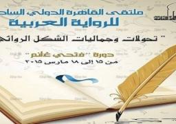 """مشاركة أكثر من 200 كاتب وناقد في """"ملتقى القاهرة الدولي السادس للإبداع الروائي"""""""