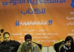 """""""ثقافة الإسكندرية"""" تشارك فى الدورة الثالثة لمعرض الإسكندرية للكتاب"""