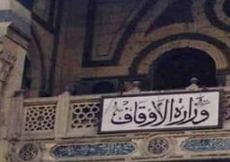 الأوقاف تصادر كتبا لمرجع الفكر التكفيرى الإخوانى سيد قطب من مساجد القاهرة