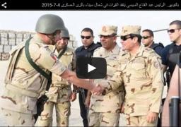 بالفيديو.. الرئيس عبد الفتاح السيسى يتفقد القوات فى شمال سيناء بالزى العسكرى
