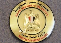وزارة الخارجية : بأن مصر تتابع باهتمام قرار رفض فيتو الرئيس الأمريكي على قانون العدالة ضد رعاة الإرهاب