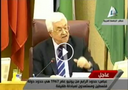 """بالفيديو.. أبومازن: هناك تحريضات إسرائيلية فى منتهى """"الوساخة"""" ضد الدولة الفلسطينية"""