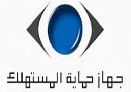 حماية المستهلك: تشكيل لجنة فنية للإعلان لابداء الرأي الفني في شكاوى الإعلانات الواردة