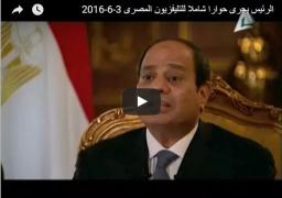 بالفيديو : الرئيس عبد الفتاح السيسي في حوارا شاملا وأهم تصريحات اللقاء التليفزيوني