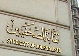 اللجنة المشرفة على انتخابات نقابة الصحفيين بالإسكندرية تغلق باب الترشح