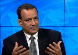 ولد الشيخ يتوجه غداً للرياض لبحث مستجدات الأزمة اليمنية