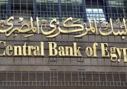 البنك المركزى: لا نية لطرح رخص بنوك جديدة.. والاستحواذ على المصارف متاح