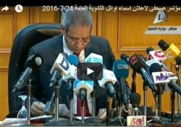 بالفيديو..وزير التعليم يعلن نسبة النجاح في الثانوية العامة 76.6 %