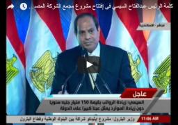 بالفيديو : كلمة الرئيس عبدالفتاح السيسي فى إفتتاح مشروع مجمع الشركة المصرية لإنتاج الإيثيلين