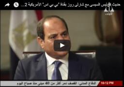 """فيديو : حديث الرئيس السيسى مع شارلى روز بقناة """"بي بي اس"""" الأمريكية"""