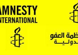 """""""أمنستي"""": اسرائيل ارتكبت مخالفات ضد حقوق الإنسان بـ2016"""