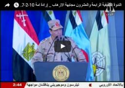 فيديو : الرئيس عبدالفتاح السيسى يشهد الندوة التثقيفية ال24 للقوات المسلحة 9-2-2017