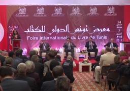 افتتاح معرض تونس الدولي للكتاب بمشاركة مصرية متميزة