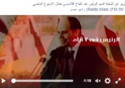 تقرير عن أنشطة السيد الرئيس عبد الفتاح #السيسي خلال الاسبوع الماضي
