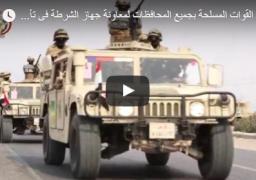 بالفيديو : انتشار القوات المسلحة بجميع المحافظات لمعاونة جهاز الشرطة فى تأمين المنشآت والأهداف الحيوية بالدولة