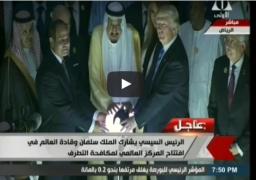 فيديو : الرئيس السيسي يشارك الملك سلمان وقادة العالم في افتتاح المركز العالمي لمكافحة التطرف