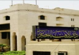 دار الإفتاء تؤكد أن غداً الجمعة يوم تحري رؤية هلال رمضان