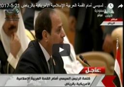فيديو : كلمة الرئيس السيسي أمام القمة العربية الإسلامية الأمريكية بالرياض