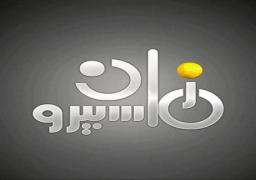 """ماسبيرو زمان تعرض النسخة الأصلية لمسلسل """"لاتطفئ الشمس """" في رمضان"""